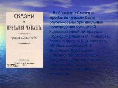 В сборнике «Сказки и предания чуваш» были опубликованы оригинальные произведе...