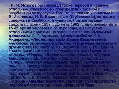 И. Я. Яковлев организовал также перевод и издание отдельных классических прои...