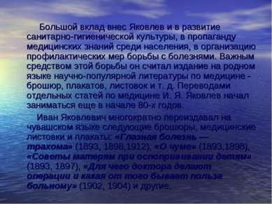 Большой вклад внес Яковлев и в развитие санитарно-гигиенической культуры, в п...