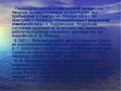 Переводом сельскохозяйственной литературы Яковлев занимался вплоть до последн...