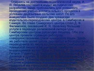 Опираясь на достижения педагогической науки, И. Я. Яковлев составил и издал м...