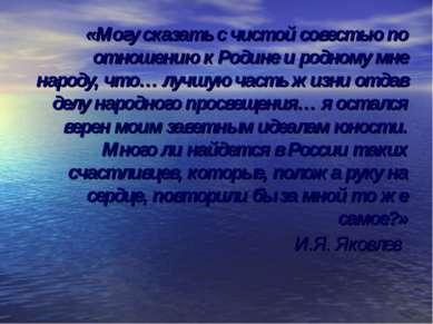 «Могу сказать с чистой совестью по отношению к Родине и родному мне народу, ч...