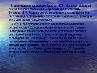 Второе издание чувашского букваря 1872 г. было составлено на основе первой и ...