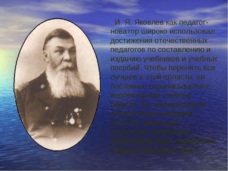 И. Я. Яковлев как педагог-новатор широко использовал достижения отечественных...