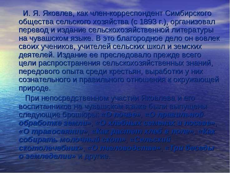 И. Я. Яковлев, как член-корреспондент Симбирского общества сельского хозяйств...
