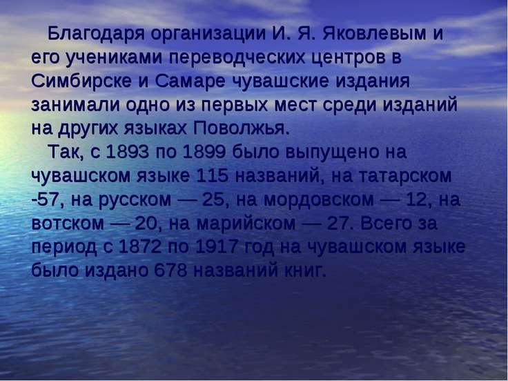 Благодаря организации И. Я. Яковлевым и его учениками переводческих центров в...