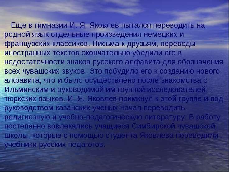 Еще в гимназии И. Я. Яковлев пытался переводить на родной язык отдельные прои...