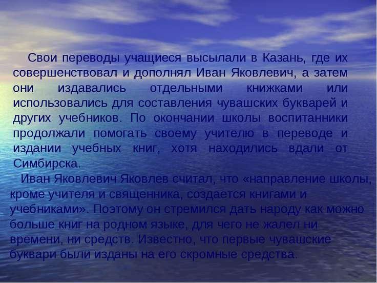 Свои переводы учащиеся высылали в Казань, где их совершенствовал и дополнял И...
