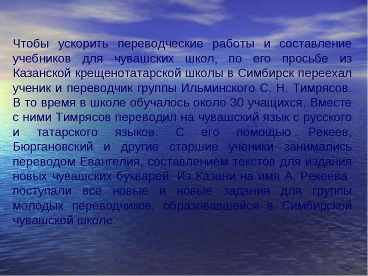 Чтобы ускорить переводческие работы и составление учебников для чувашских шко...