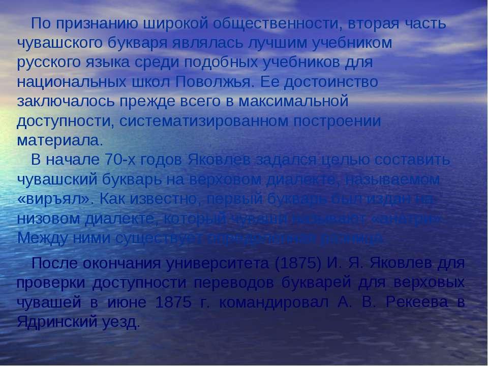 По признанию широкой общественности, вторая часть чувашского букваря являлась...