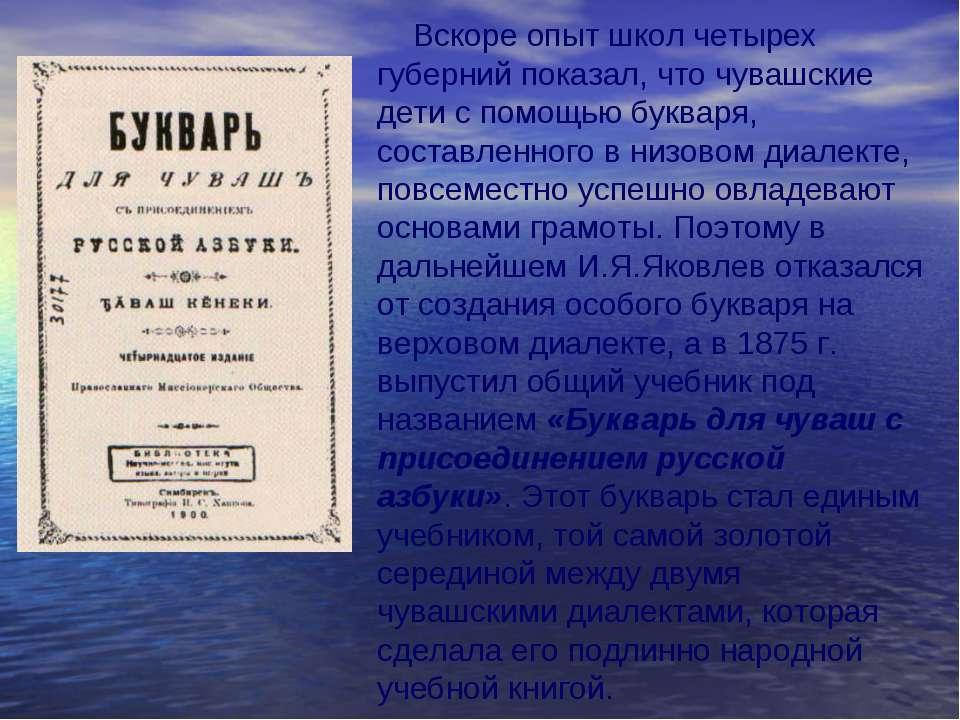 Вскоре опыт школ четырех губерний показал, что чувашские дети с помощью буква...