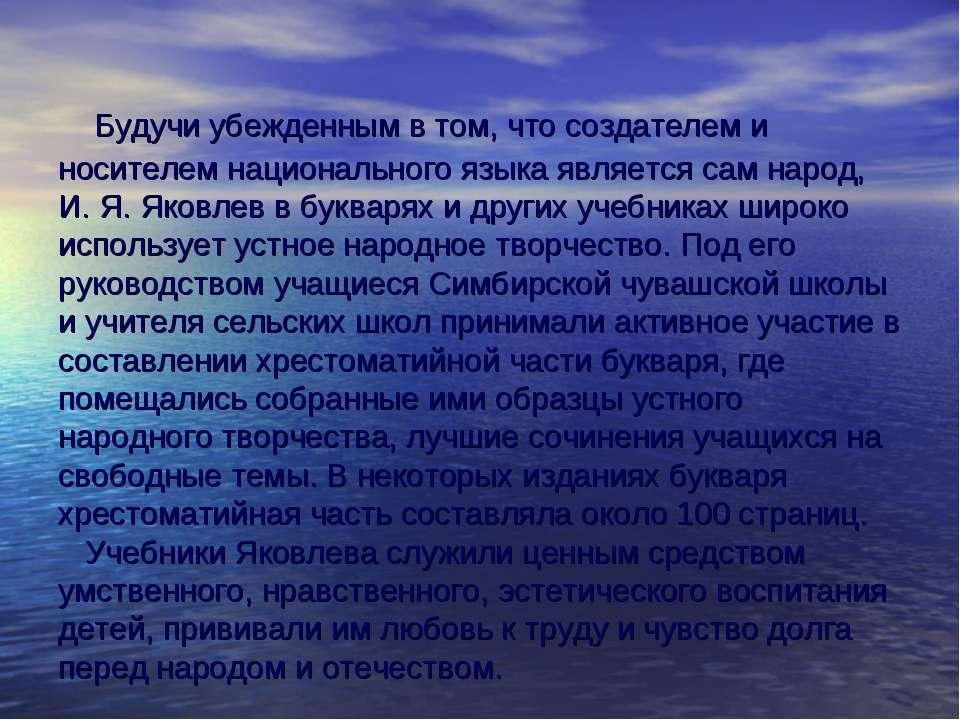 Будучи убежденным в том, что создателем и носителем национального языка явл...