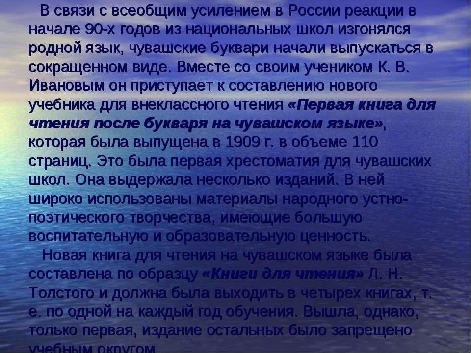 В связи с всеобщим усилением в России реакции в начале 90-х годов из национал...