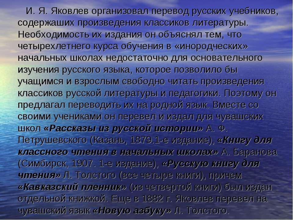 И. Я. Яковлев организовал перевод русских учебников, содержаших произведения ...
