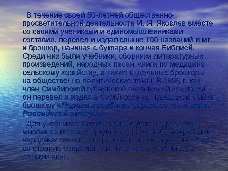 В течение своей 50-летней общественно-просветительной деятельности И. Я. Яков...