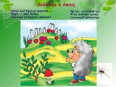 Зайчики и ёжик Ну-ка, сосчитай-ка! И на той же кочке Сосчитай цветочки. Ушки ...
