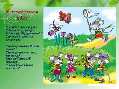 В пшеничном поле Мышки в поле у реки Собирали колоски. Молодцы! Букет готов! ...