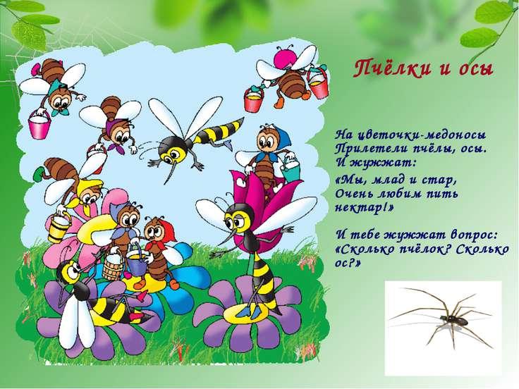 Пчёлки и осы На цветочки-медоносы Прилетели пчёлы, осы. И жужжат: «Мы, млад и...