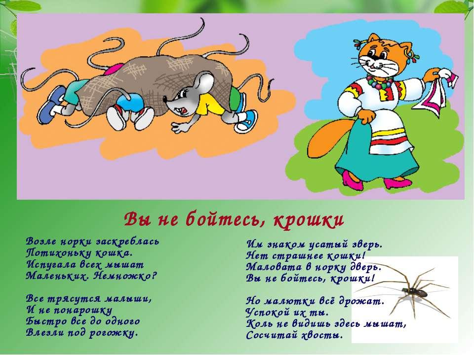Вы не бойтесь, крошки Возле норки заскреблась Потихоньку кошка. Испугала всех...