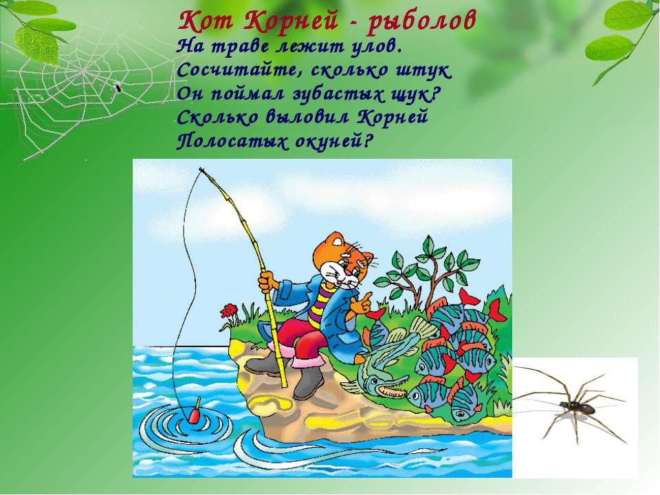 Кот Корней - рыболов На траве лежит улов. Сосчитайте, сколько штук Он поймал ...