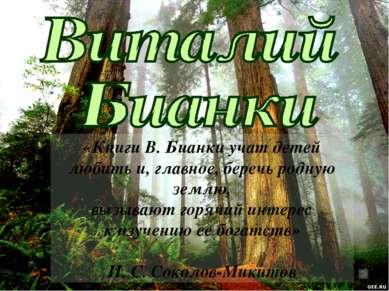 «Книги В.Бианки учат детей любить и,главное, беречь родную землю, вызывают ...