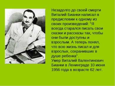 Незадолго до своей смерти Виталий Бианки написал в предисловии к одному из св...