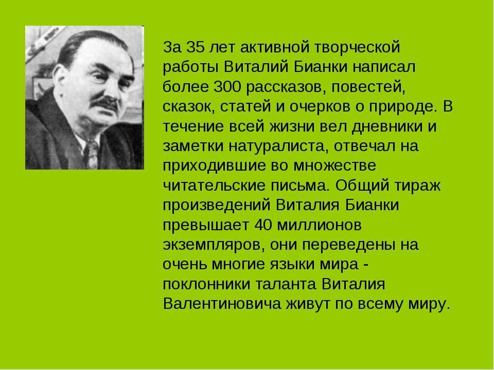 За 35 лет активной творческой работы Виталий Бианки написал более 300 рассказ...