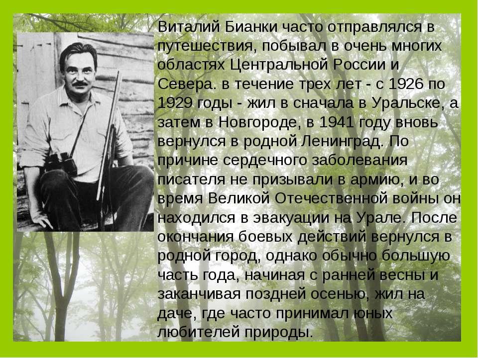 Виталий Бианки часто отправлялся в путешествия, побывал в очень многих област...
