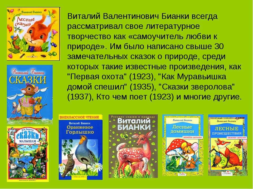 Виталий Валентинович Бианки всегда рассматривал свое литературное творчество ...