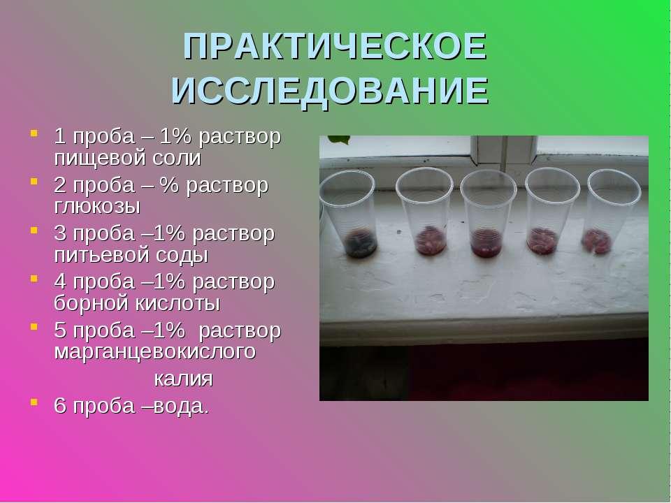 ПРАКТИЧЕСКОЕ ИССЛЕДОВАНИЕ 1 проба – 1% раствор пищевой соли 2 проба – % раств...