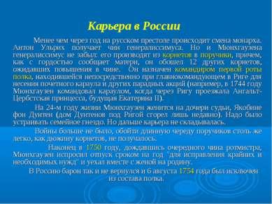 Менее чем через год на русском престоле происходит смена монарха. Антон Ульри...