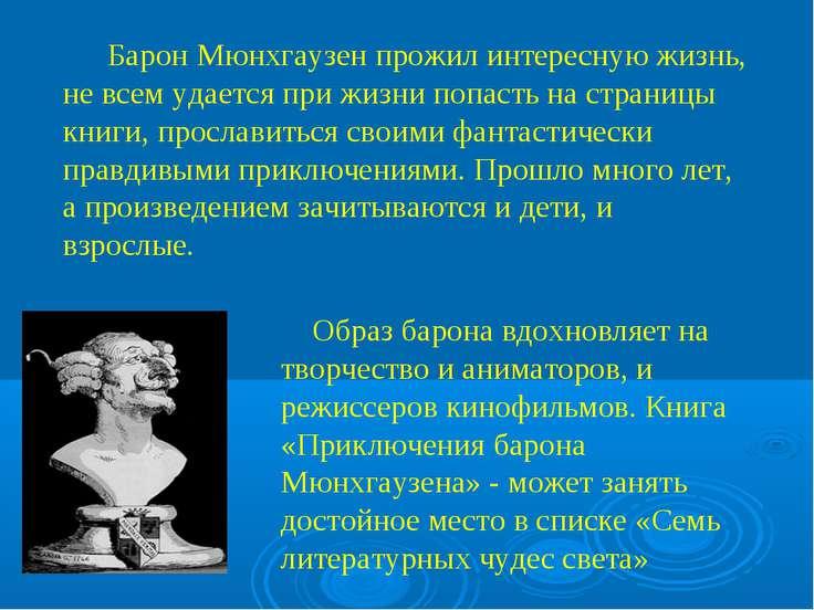 Барон Мюнхгаузен прожил интересную жизнь, не всем удается при жизни попасть н...