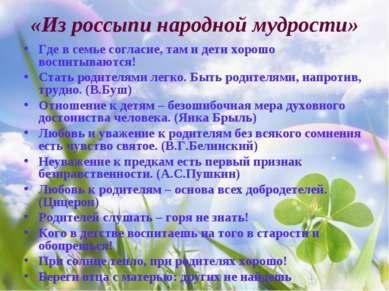 «Из россыпи народной мудрости» Где в семье согласие, там и дети хорошо воспит...