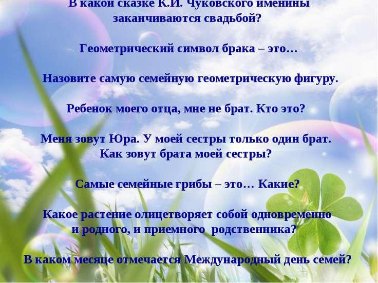 В какой сказке К.И. Чуковского именины заканчиваются свадьбой? Геометрический...