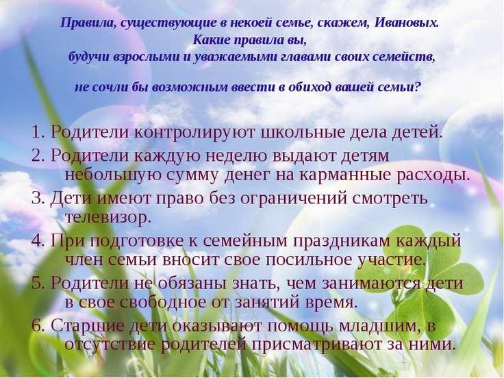 Правила, существующие в некоей семье, скажем, Ивановых. Какие правила вы, буд...