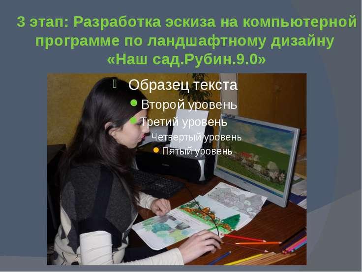 3 этап: Разработка эскиза на компьютерной программе по ландшафтному дизайну «...