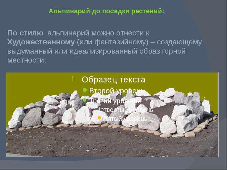 Альпинарий до посадки растений: По стилю альпинарий можно отнести к Художеств...