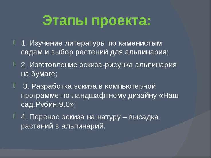 Этапы проекта: 1. Изучение литературы по каменистым садам и выбор растений дл...