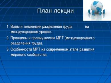 План лекции 1. Виды и тенденции разделения труда на международном уровне. 2. ...