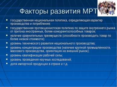 Факторы развития МРТ государственная национальная политика, определяющая хара...