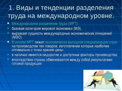 1. Виды и тенденции разделения труда на международном уровне. Международное р...