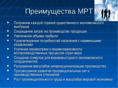 Преимущества МРТ Получение каждой страной существенного экономического выигры...