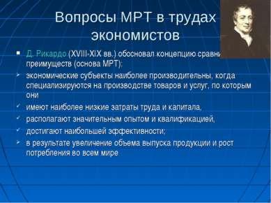 Вопросы МРТ в трудах экономистов Д. Рикардо (XVIII-XIX вв.) обосновал концепц...