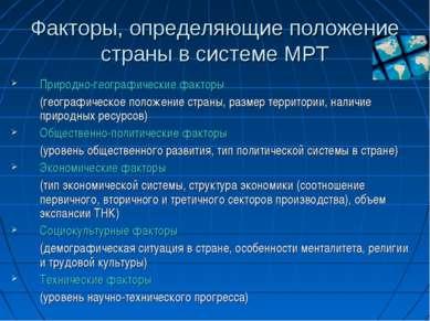 Факторы, определяющие положение страны в системе МРТ Природно-географические ...