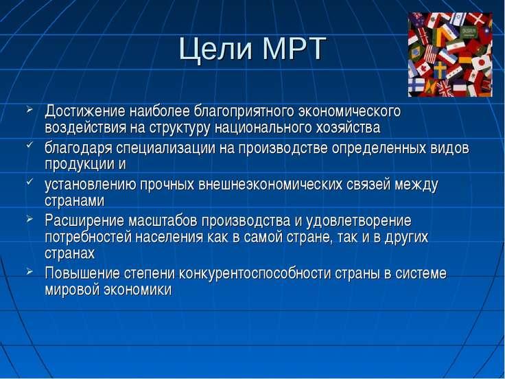 Цели МРТ Достижение наиболее благоприятного экономического воздействия на стр...