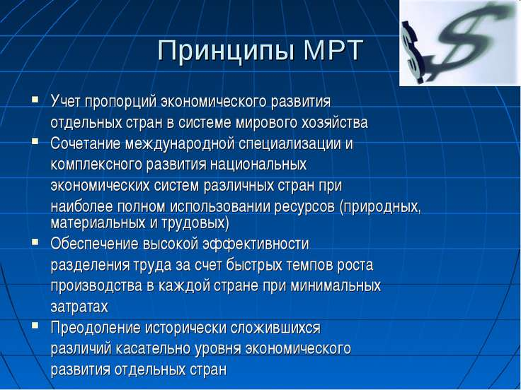 Принципы МРТ Учет пропорций экономического развития отдельных стран в системе...