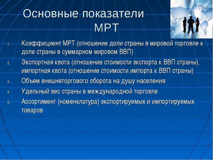 Основные показатели МРТ Коэффициент МРТ (отношение доли страны в мировой торг...