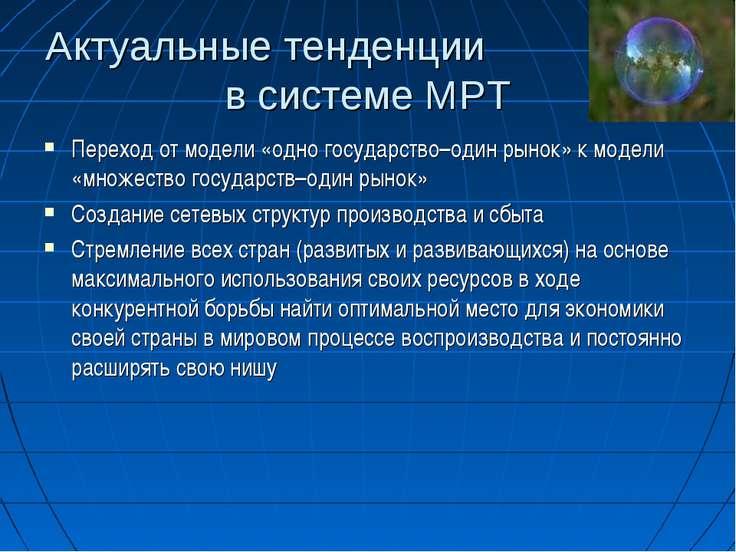 Актуальные тенденции в системе МРТ Переход от модели «одно государство–один р...
