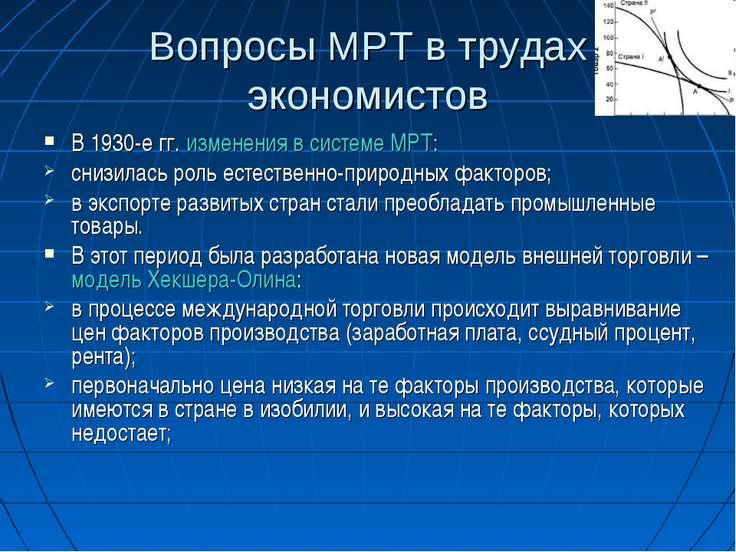 Вопросы МРТ в трудах экономистов В 1930-е гг. изменения в системе МРТ: снизил...