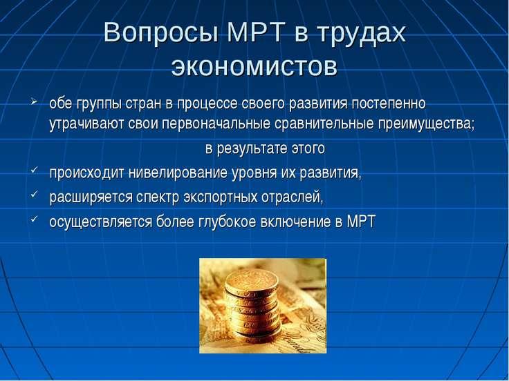 Вопросы МРТ в трудах экономистов обе группы стран в процессе своего развития ...